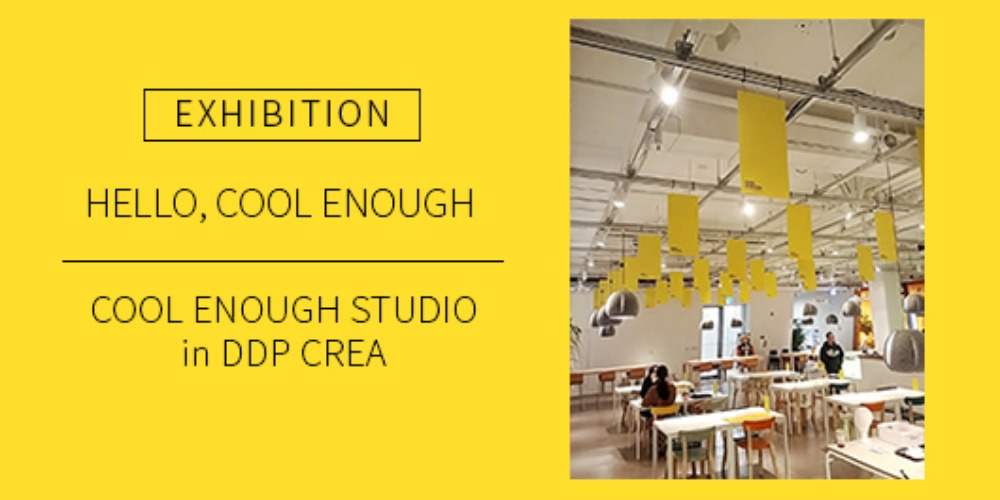 HELLO, COOL ENOUGH 展 in DDP CREA